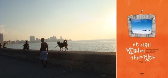 쿠바의 말레꼰 모습(왼쪽)과 여행서적 아 이제 남미에 가야겠다(오른쪽)