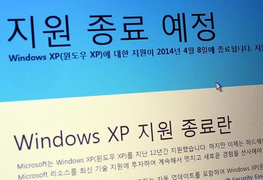 사진은 7일 한국마이크로소프트 홈페이지에 윈도우XP 지원종료를 알리는 안내페이지.sumatriptan patch http://sumatriptannow.com/patch sumatriptan patch