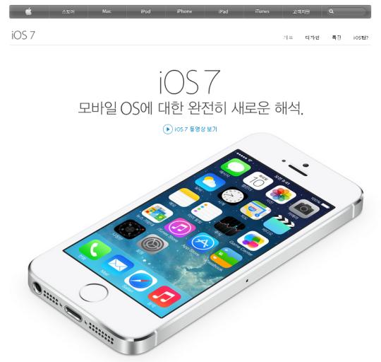 사진=애플 iOS 홈페이지(www.apple.com/kr/ios) 화면 캡처
