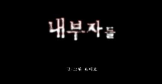윤태호 작가의 웹툰 내부자들