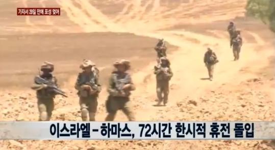 사진=뉴스와이 방송 화면 캡처.