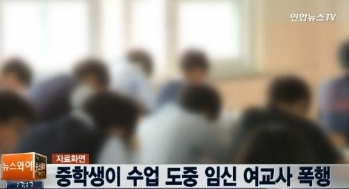 수업 도중 여교사 폭행 ⓒ뉴스와이 캡처