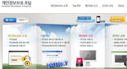 개인정보보호포털 사이트 캡처