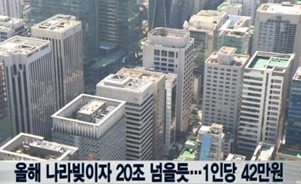 국민 1인당 42만원 ⓒ연합뉴스TV