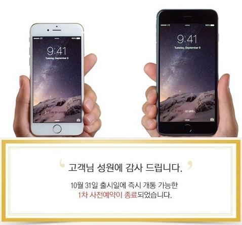 출시를 1주일 앞둔 아이폰6와 아이폰6플러스의 예약율이 폭발적이다. ⓒKT