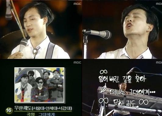 신해철은 밴드 무한궤도로 제 12회 MBC 대학가요제 대상을 받았다.