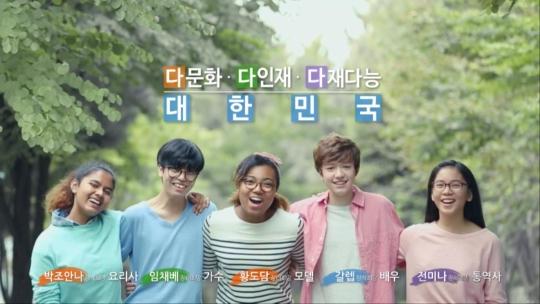 '다문화·다인재·다재다능 대한민국' 캠페인 광고의 한 장면. ⓒ여성가족부