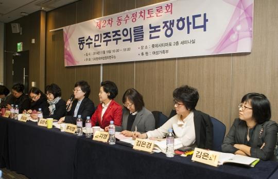 동수정치에 대한 이해는 다양하다. 11월 19일 한국여성정치연구소 주최로 열린 제2차 동수정치토론회에선 동수정치에 대한 이론적 배경과 한국 정치에서의 전략들에 대한 다양한 의견이 나왔다. ⓒ이정실 여성신문 사진기자
