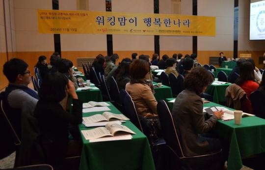 지난 19일 경북 구미 금오산호텔에서 워킹맘&대디 리더십 교육이  열렸다.