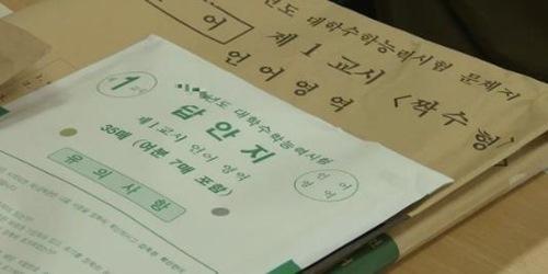 3일 수능 성적표가 수험생들에게 배부됐다. ⓒMBN 방송 캡처
