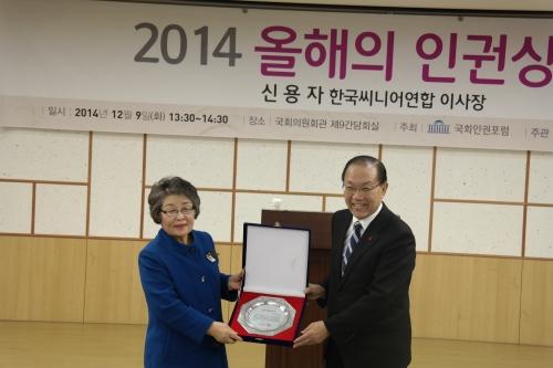 신용자(79) 한국씨니어연합 이사장이 국회인권포럼이 선정한 올해의 인권상을 수상했다. ⓒ황우여 의원실 제공