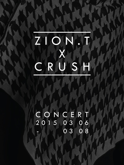 오는 3월 자이언티와 크러쉬가 합동 콘서트를 갖는다. ⓒ아메바컬처