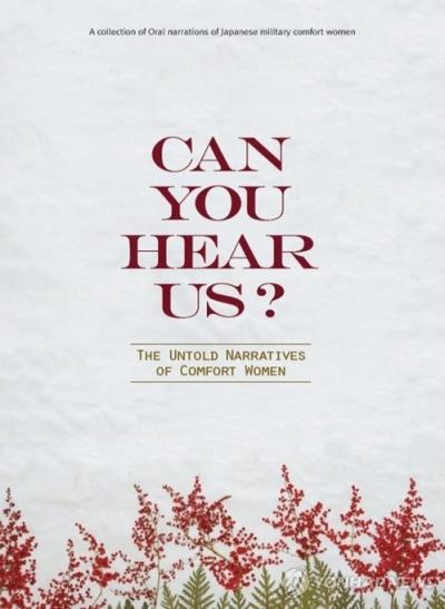 일본군'위안부' 피해 사실을 담은 구술기록집 들리나요? 열두 소녀의 이야기 영문판(Can you Hear Us? : The Untold Narratives of Comfort Women)이 지난달 31일 발간됐다.