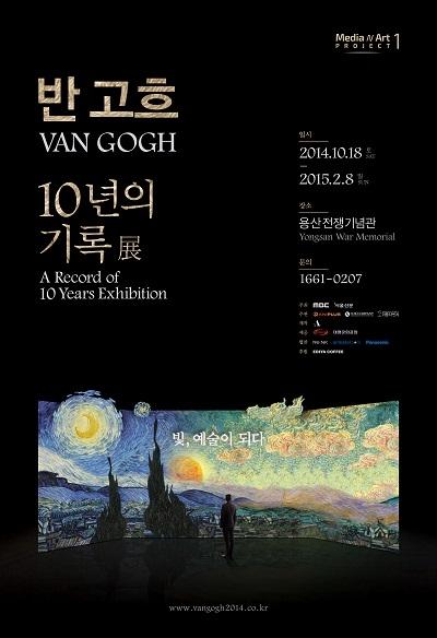 오는 2월 8일까지 열리는 반 고흐: 10년의 기록展의 포스터. ⓒ아담스페이스 제공