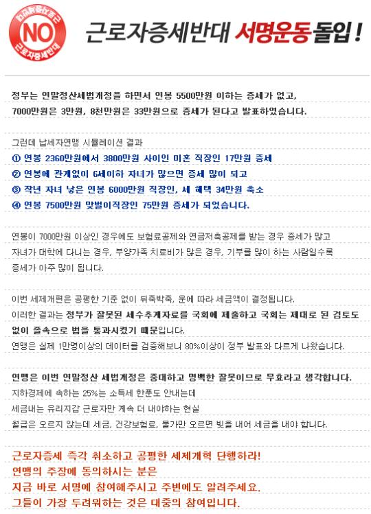 한국납세자연맹이 변경된 연말정산방식에 반대하는 서명운동을 진행했다. ⓒ한국납세자연맹 홈페이지 캡쳐