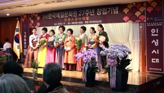 한국예절문화원 교수들이 제1회 '인성인 감사의 밤' 행사에서 감사패를 받은 후 한 자리에 모였다. ⓒ(사)한국예절문화원