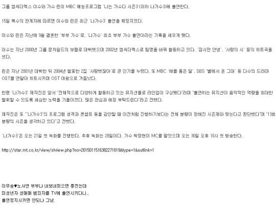 가수 이수의 나는 가수다3 출연 소식에 누리꾼들이 반대의 목소리를 내고 있다. ⓒ오늘의 유며 캡쳐