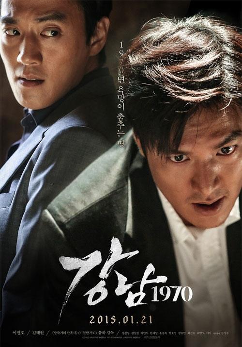 김래원 이민호 주연의 영화 강남 1970의 포스터