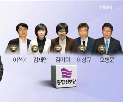 해산된 통합진보당의 국회의원들 ⓒMBN 방송 캡처