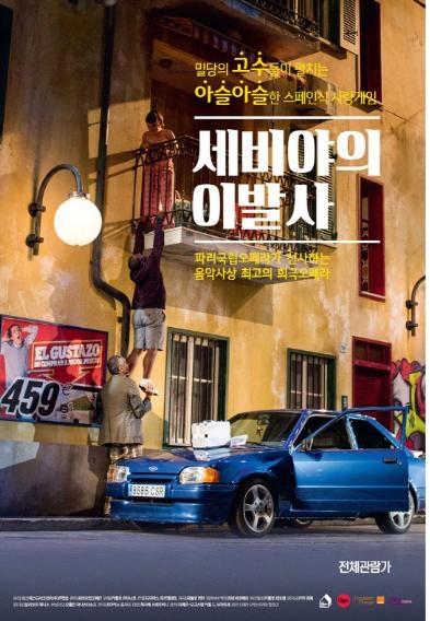 오는 2월 4일 국내 극장에서 개봉하는 '세비야의 이발사' 포스터. ⓒ콘텐숍㈜SDC코리아