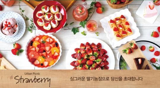 세븐스프링스가 봄을 맞이해 딸기를 이용한 신메뉴를 출시한다 ⓒ세븐스프링스 홈페이지