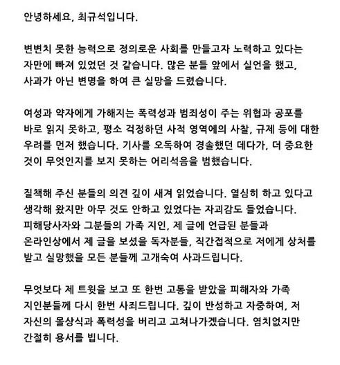 최규석 작가가 자신의 트위터에 올린 사과문.