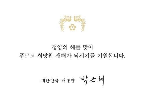 박근혜 대통령의 신년 연하장
