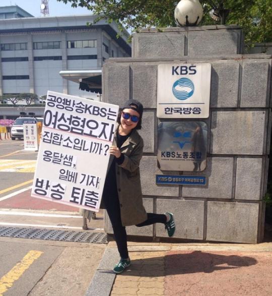 개그맨 장동민, 유세윤, 유상무의 과거 여성 혐오 발언 논란이 이어지는 가운데, 시청자들이 24일 KBS, JTBC, tvN 사옥 앞에서 이들의 방송 퇴출을 요구하는 시위를 벌였다. ⓒ신희주 씨 제공