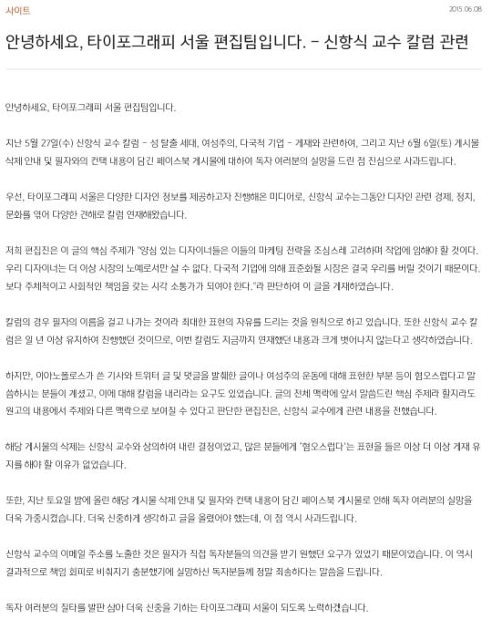타이포그래피 서울 측이 8일 공식 홈페이지를 통해 발표한 사과문 ⓒ타이포그래피 서울 홈페이지 캡처