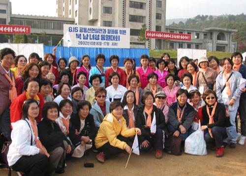 2002년 금강산에서 열린 남북여성통일대회 기간 중 남북한 여성들이 한 자리에 모였다. ⓒ정경란
