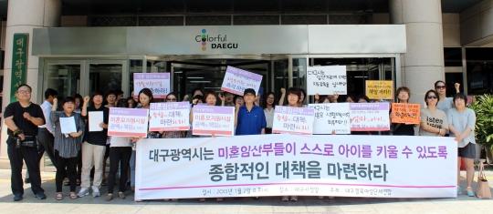대구경북여성단체연합은 지난 2일 대구시청 앞에서 미혼 임산부가 스스로 아이를 키울 수 잇는 종합대책 마련을 촉구하는 기자회견을 열었다. ⓒ권은주 기자