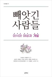 우르와시 부딸리아(편저)/ 산지니