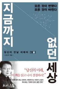 『지금까지 없던 세상』/ 이민주 / 쌤앤파커스