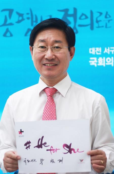 박범계 새정치민주연합 의원 ⓒ여성신문
