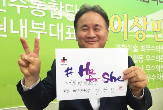 이상민 국회 법제사법위원장 ⓒ여성신문