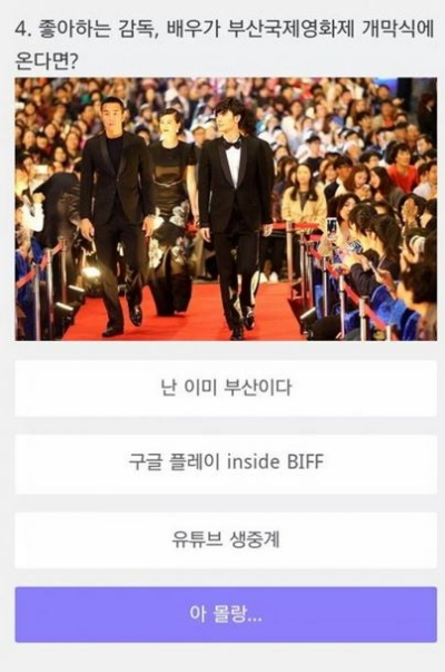 영화·드라마 리뷰 앱 '왓챠'에서 제공한 영화 퀴즈. 보기에 '아몰랑'이 포함돼 논란을 불러일으켰다. ⓒ온라인 커뮤니티 캡처