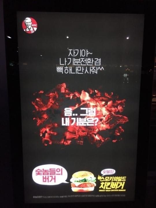 논란이 된 KFC 스모키 와일드 치킨버거의 버스 정류장 옥외 광고. ⓒ온라인 커뮤니티 캡처