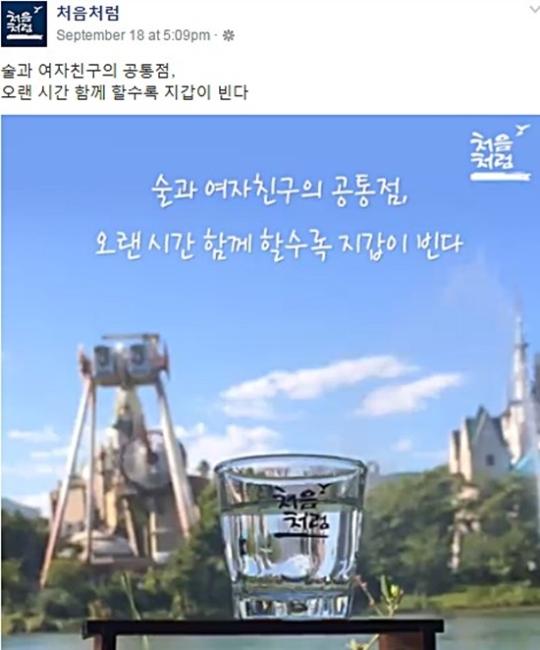 지난 9월 18일 '처음처럼' 공식 페이스북에 공개된 광고. ⓒ처음처럼 페이스북 캡처