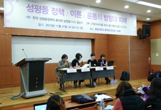 한국여성단체연합 등 17개 단체가 지난 11월 27일 중앙대 법학관에서 대토론회 '성평등 정책, 이론, 운동의 방향과 미래'를 열었다. ⓒ이세아 기자
