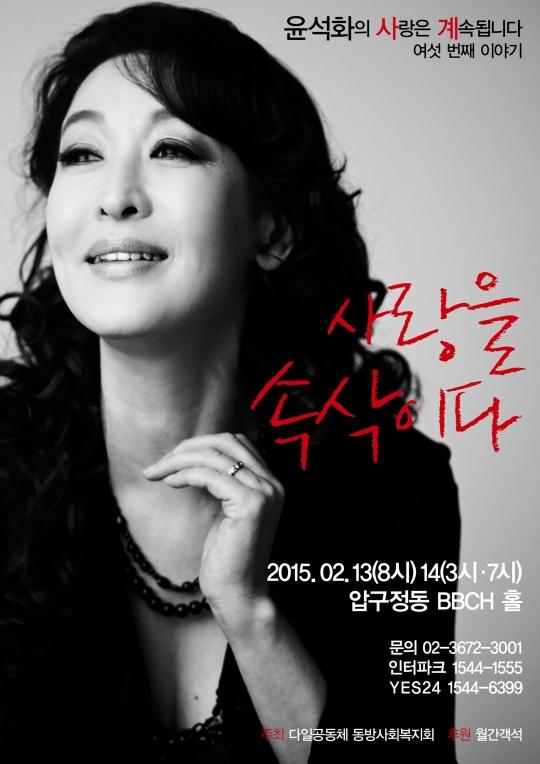 배우 겸 연출가 윤석화의 여섯 번째 자선콘서트 사계.
