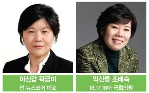 왼쪽부터 충남 아산갑 곽금미, 전북 익산을 조배숙(이상 국민의당). ⓒ여성신문