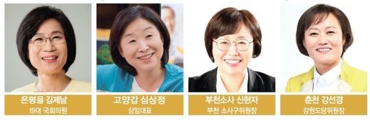 서울 은평을 김제남, 경기 고양갑 심상정, 경기 부천소사 신현자, 강원 춘천 강선경(이상 진보당).