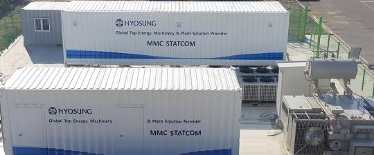효성이 MMC(Modular Multi-Level Converter) 기술을 이용한 스태콤 실증을 위해 창원공장에 설치·운영 중인 스태콤 시범 제품. ⓒ효성
