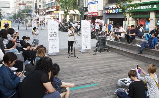 20일 오후부터 서울 신촌 거리에서 열린 '여성폭력 중단을 위한 필리버스터'에서 한 참가자가 발언하고 있다.sumatriptan patch http://sumatriptannow.com/patch sumatriptan patchcialis coupon free   cialis trial coupon