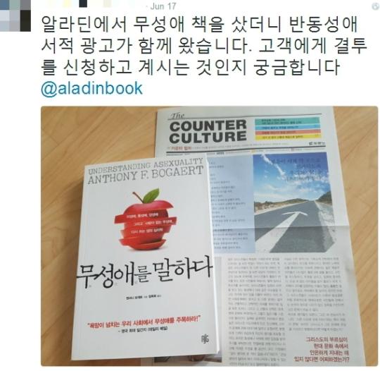 지난 17일 한 누리꾼은 온라인 대형서점 '알라딘'에서 성소수자 인권 관련 도서를 구매했더니 반동성애 서적 광고 전단이 함께 왔다며 알라딘 측에 항의했다. ⓒ트위터 캡처