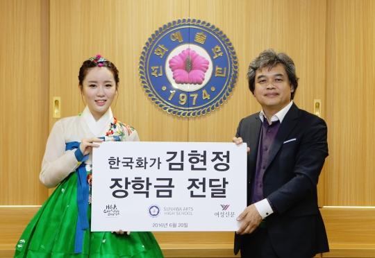 김현정 작가가 20일 전기홍 선화예술고등학교 교장에게 장학금을 전달하고 있다. ⓒH&A크리에이티브센터