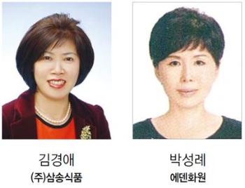 한국여성경제인협회 서울지회장 표창 수상자