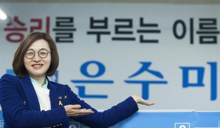 더불어민주당 경기성남분당을 지역위원장에 인선된 은수미 전 의원