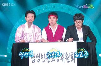KBS 2TV '개그콘서트'의 '남성인권보장위원회'. 경제위기 속에 비정규직과 백수가 속출하는 한편 가부장제 사회에서의 기존 책임과 역할을 강요받는 남성들의 뒤틀린 심사를 희화화했다.