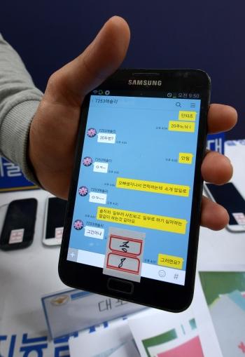 성매매에 알선에 사용된 휴대전화 화면. 채팅 사이트와 애플리케이션 등을 활용해 성매매를 알선하는 사건이 늘고 있다. ⓒ뉴시스·여성신문